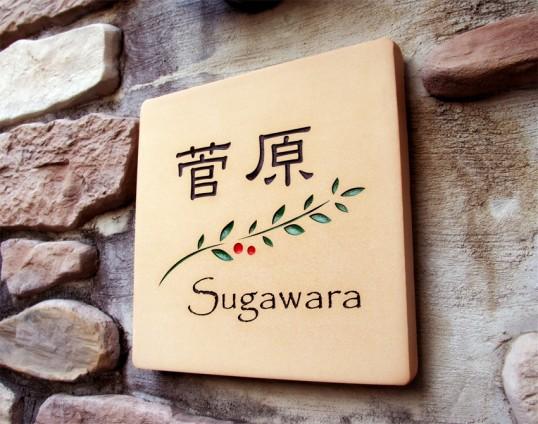 sugahara