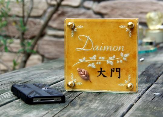 daimon13FS