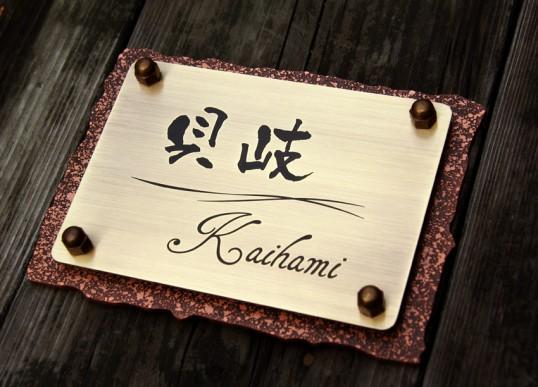 kaihami2