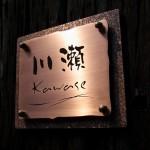 kawase1