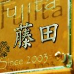 Fujita3