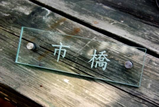 ichihashii