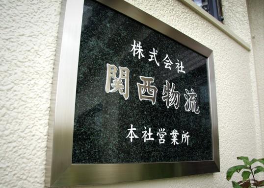 kannsaibutsuryu1