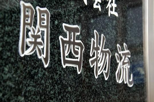 kannsaibutsuryu3