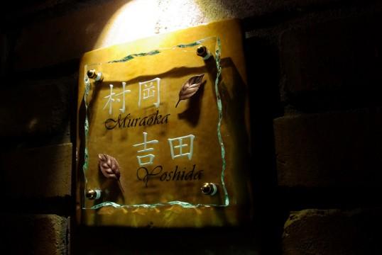 muraokayoshidaFS4