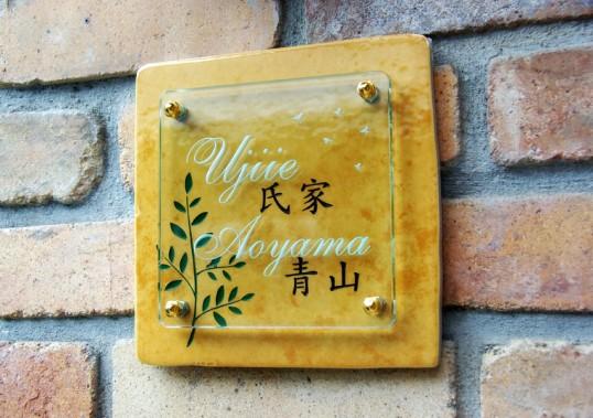 ujiieaoyama1