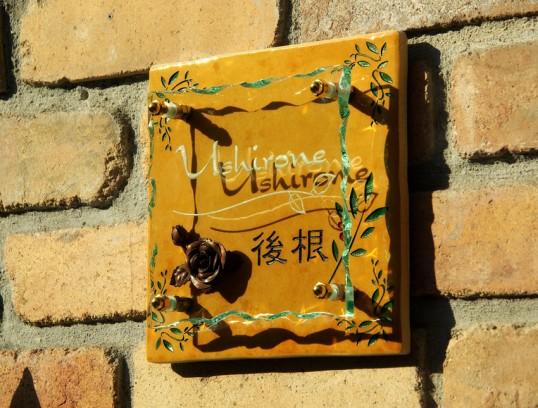 ushirone1