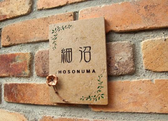 hosonuma