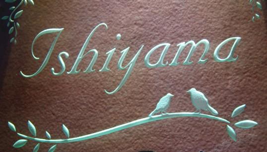 ishiyamaFS1