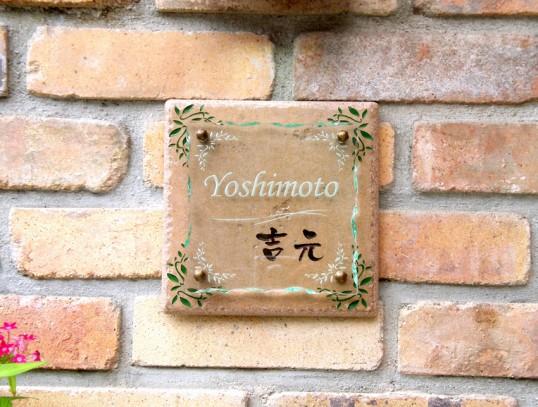 yoshimotoFS3