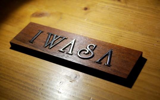 iwasa4