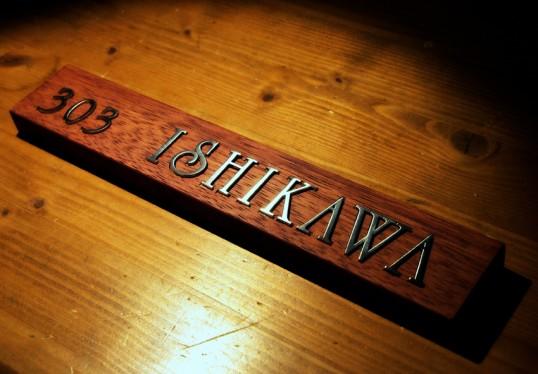 ishikawawood1