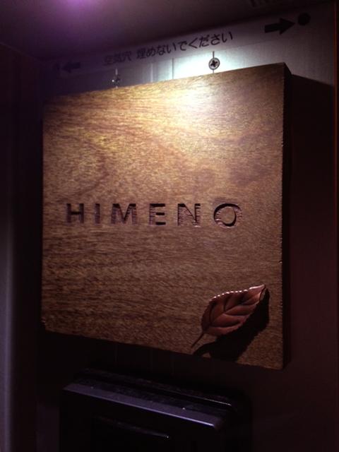 himeno6