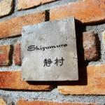 shizumura