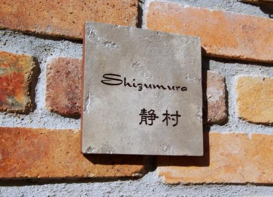 shizumura1