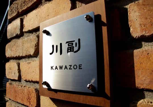 kawazoewood