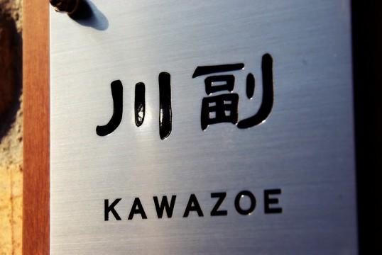 kawazoewood2