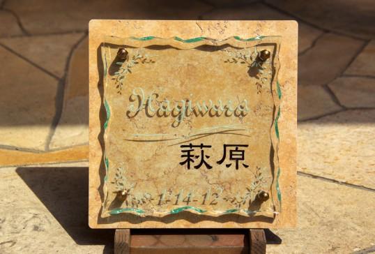 hagiwara