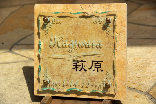 hagiwara1