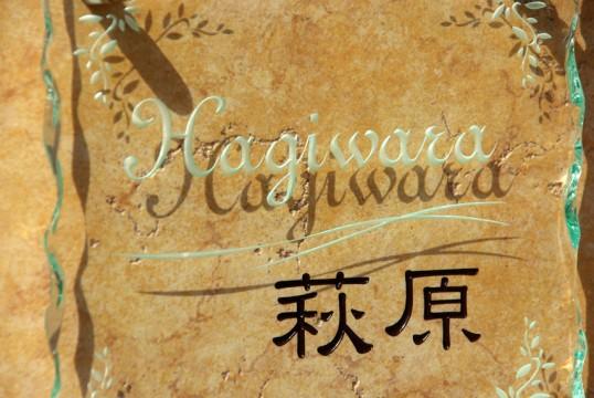 hagiwara2