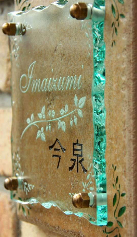 imaizumi1