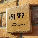 okano2