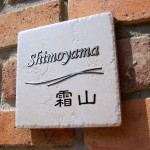 shimoyama1