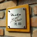 フリースタイル表札ikeda1