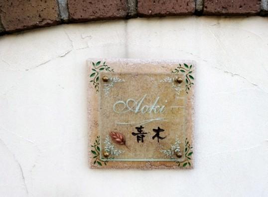 aoki施工写真1