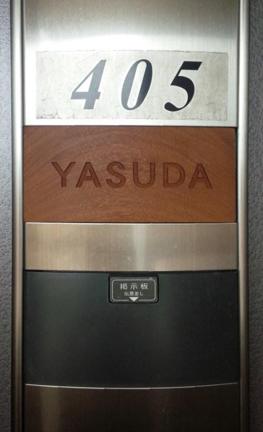 yasudawood5