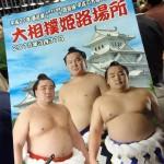 姫路相撲5