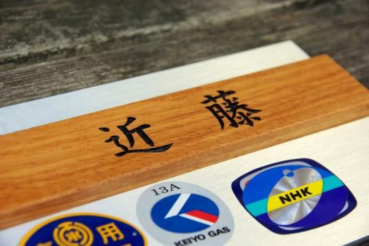 木の表札 マンション用