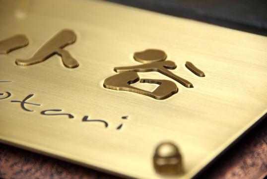 銅真鍮表札