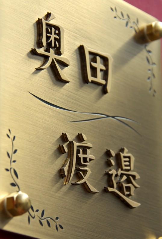 真鍮 創作表札