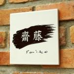 浮き彫り 表札