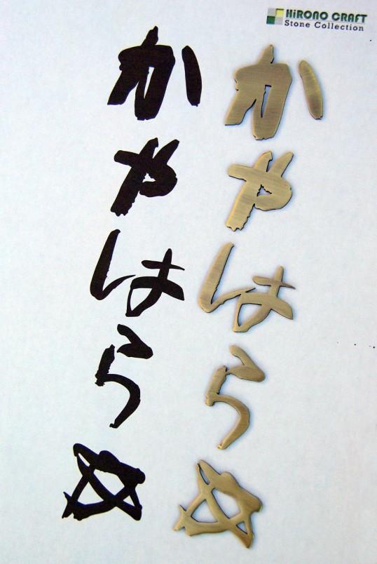 真鍮切り文字