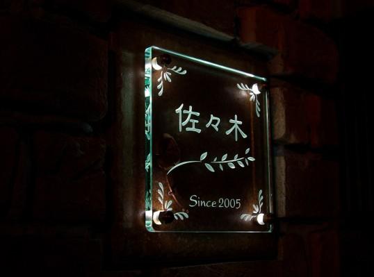 Free-Styl表札 LED仕様