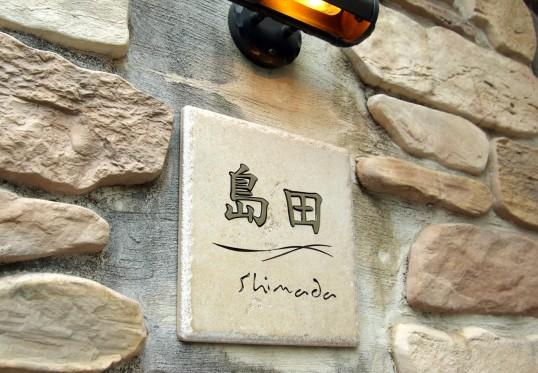 アンティークタイル表札 象嵌