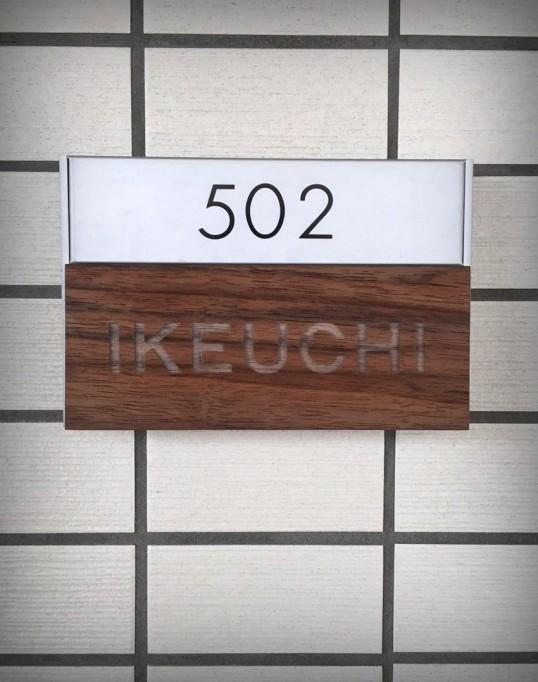 マンション用 木の表札