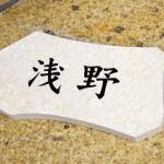 自然石表札