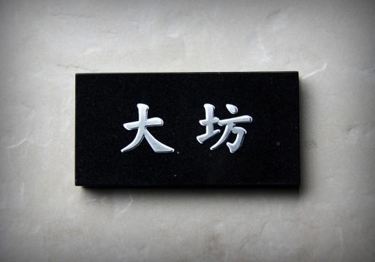 黒御影石表札