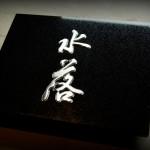 mizuochi6