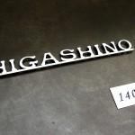 higashino5