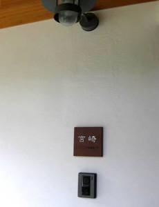 miyazaki施工写真