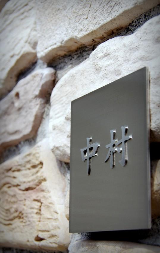 機能門柱用表札