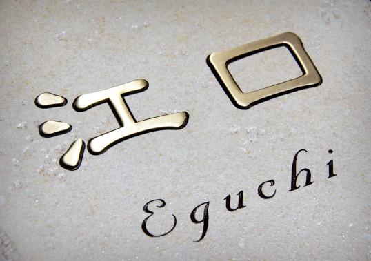 アンティークタイル表札