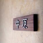 マンション用木の表札