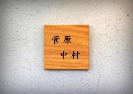 木の表札 二世帯