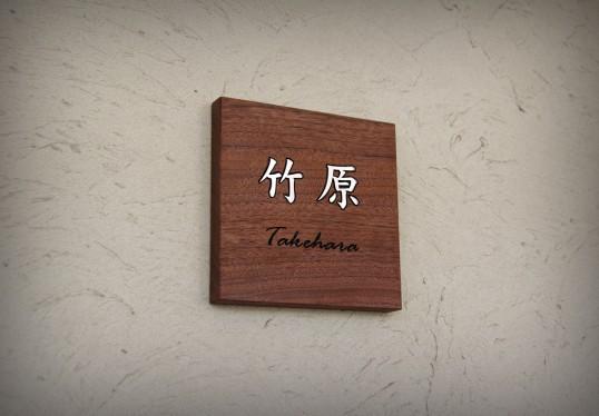 takeharaLINE2