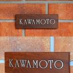 kawamoto施工写真